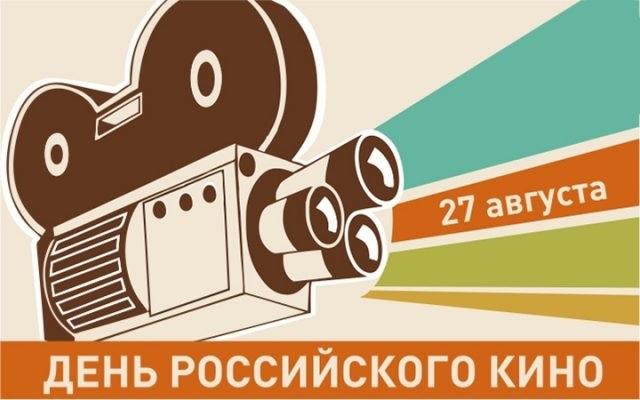 Открытки на День кино 016