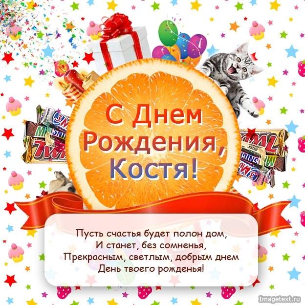 Открытки на день рождения Константина 004