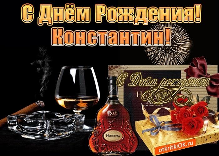 Открытки на день рождения Константина 005