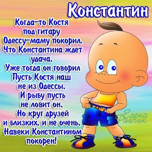 Открытки на день рождения Константина 010