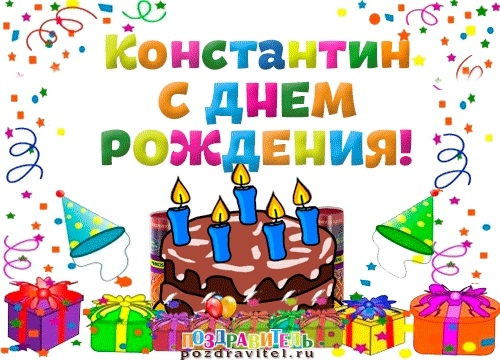 Открытки на день рождения Константина 013