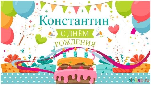 Открытки на день рождения Константина 018