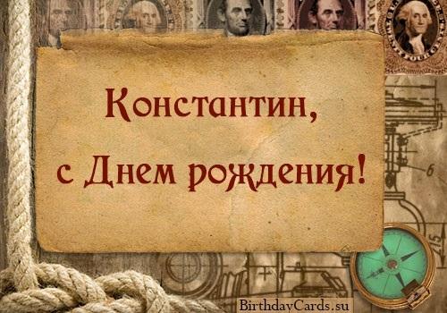 Открытки на день рождения Константина 019