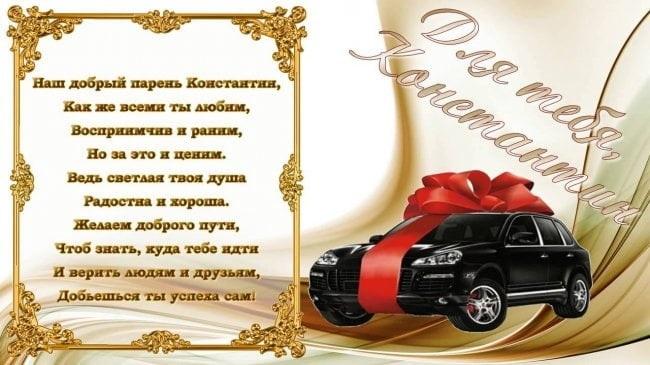 Открытки на день рождения Константина 021