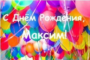 Открытки на день рождения Максима 022
