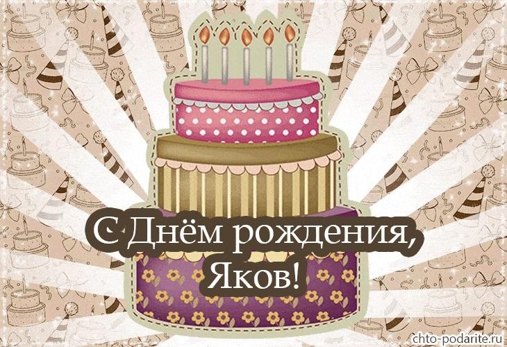 Открытки на день рождения Якова 007