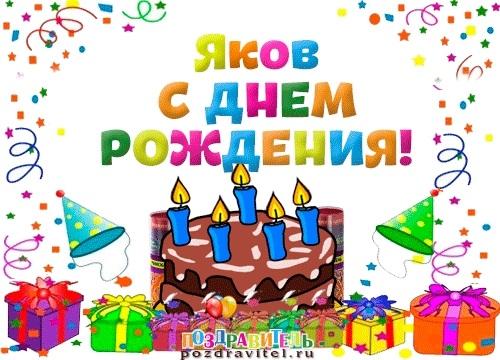 Открытки на день рождения Якова 011