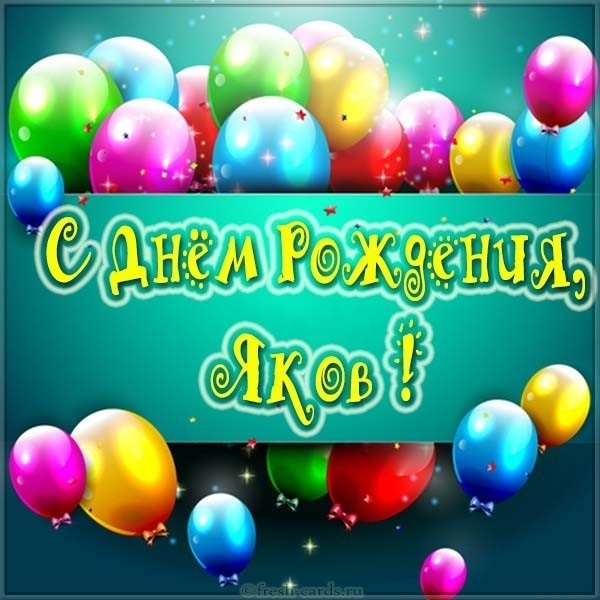 Открытки на день рождения Якова 013