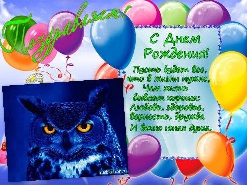 Открытки на день рождения Якова 014