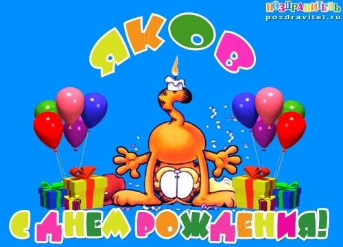 Открытки на день рождения Якова 016