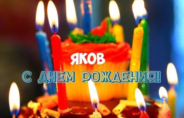 Открытки на день рождения Якова 017