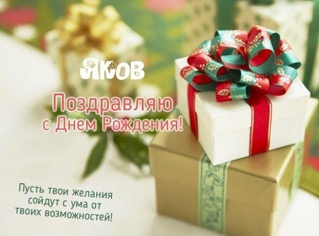 Открытки на день рождения Якова 020
