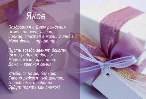 Открытки на день рождения Якова 021