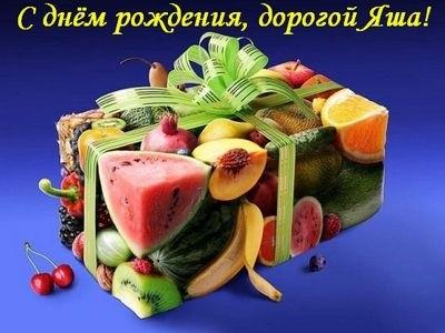 Открытки на день рождения Якова 023