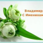 Открытки на именины Владимира — лучшие