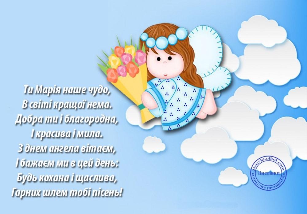 Поздравление, открытки с днем ангела маша