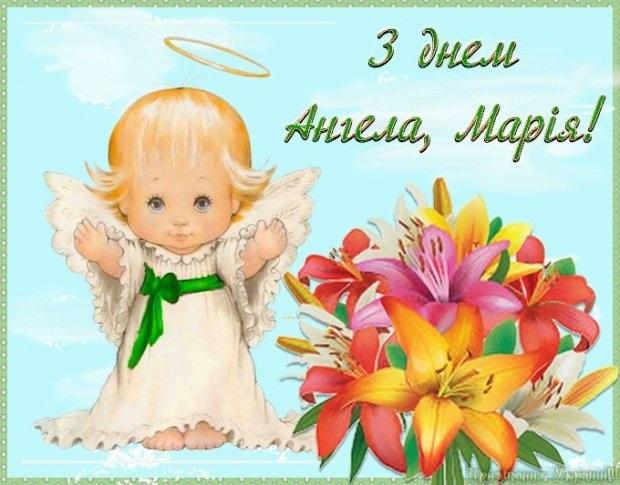 Картинках надписями, открытка с днем ангела мария