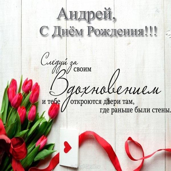 Открытки с днем рождения Андрей мужчине001