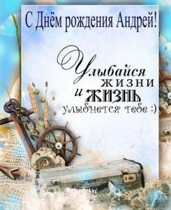 Открытки с днем рождения Андрей 021
