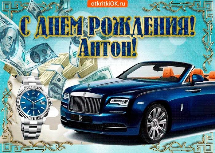 Открытки с днем рождения Антон 001