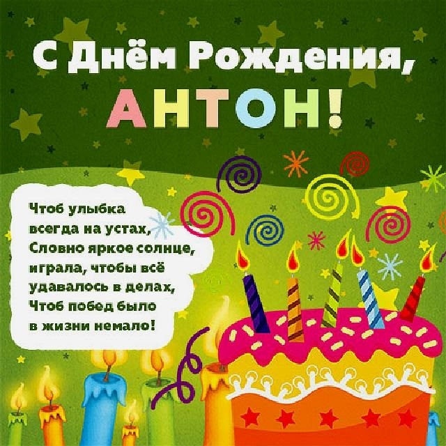 Открытки с днем рождения Антон 008