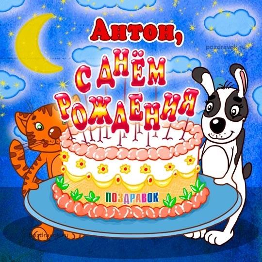 Открытки с днем рождения Антон 009