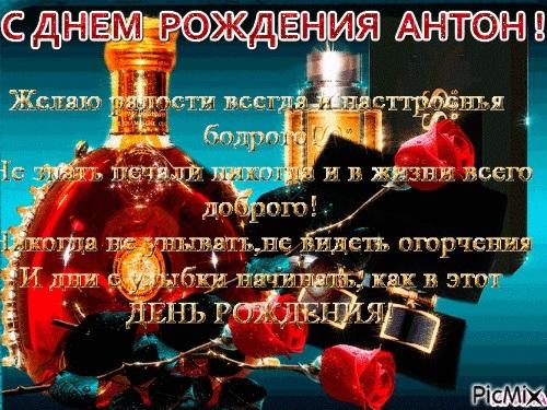 Открытки с днем рождения Антон 011