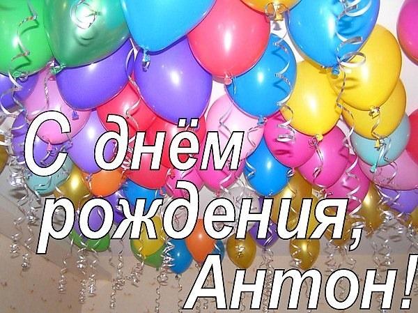 Открытки с днем рождения Антон 012