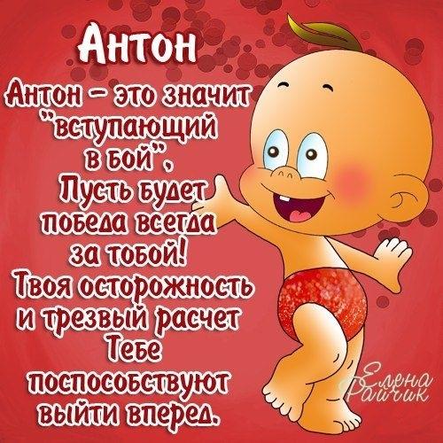 Открытки с днем рождения Антон 015