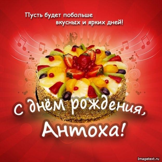 Открытки с днем рождения Антон 016
