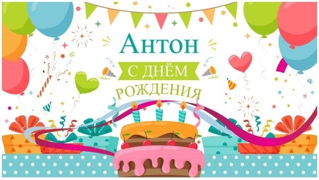 Открытки с днем рождения Антон 018