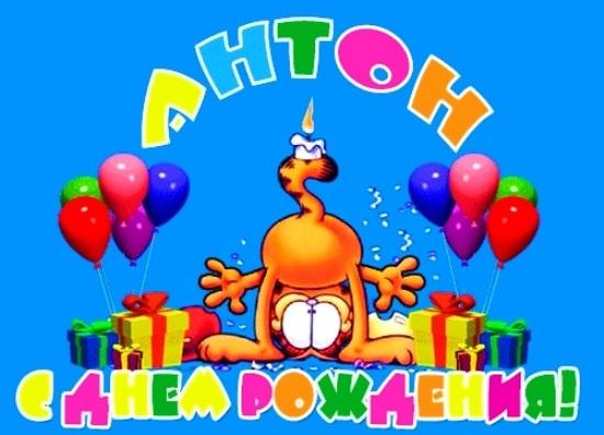 Открытки с днем рождения Антон 019
