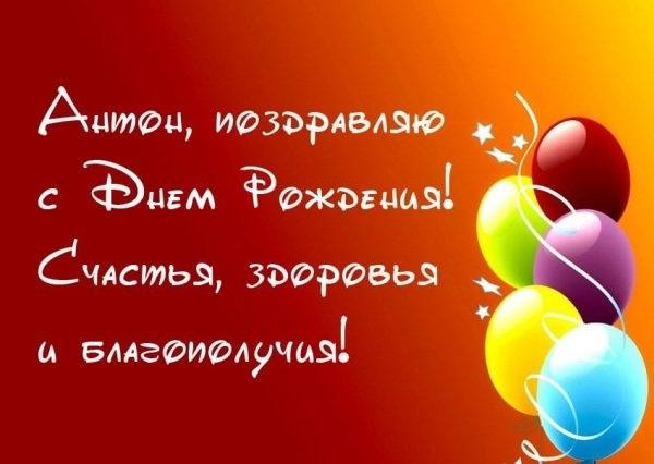 Открытки с днем рождения Антон 022