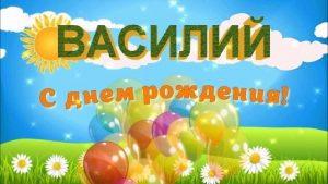 Открытки с днем рождения Василий 024