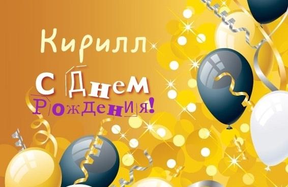 Открытки с днем рождения Кирилл 024