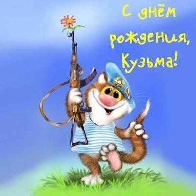 Открытки с днем рождения Кузьма 024