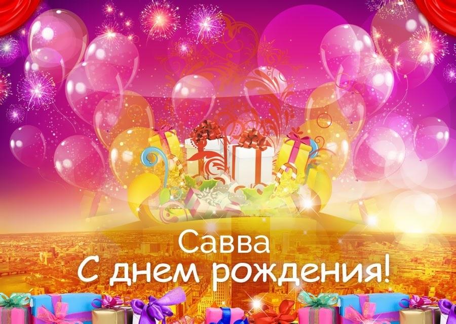 Открытки с днем рождения Савва 001