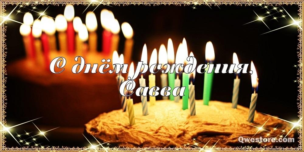 Открытки с днем рождения Савва 004