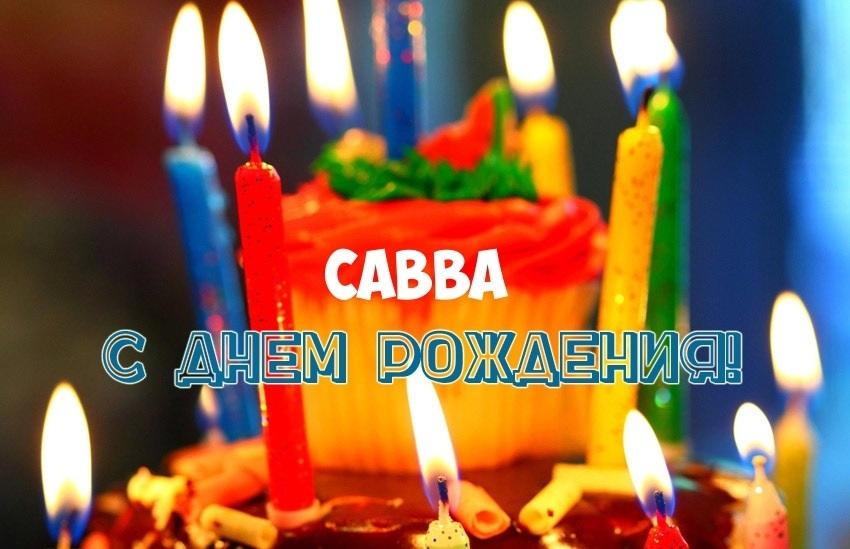 Открытки с днем рождения Савва 009
