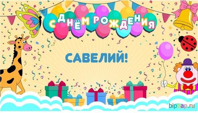 Открытки с днем рождения Савва 014