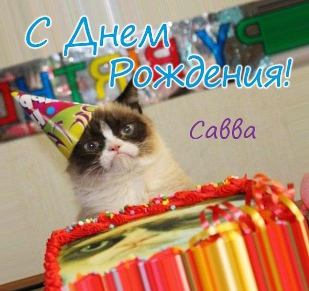 Открытки с днем рождения Савва 015