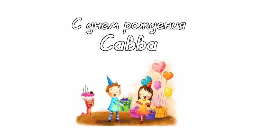 Открытки с днем рождения Савва 022