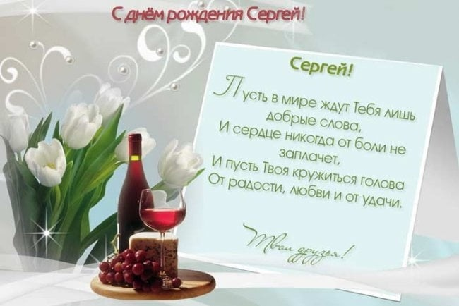 Открытки с днем рождения Сергей 022