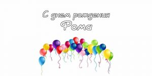 Открытки с днем рождения Фома 023