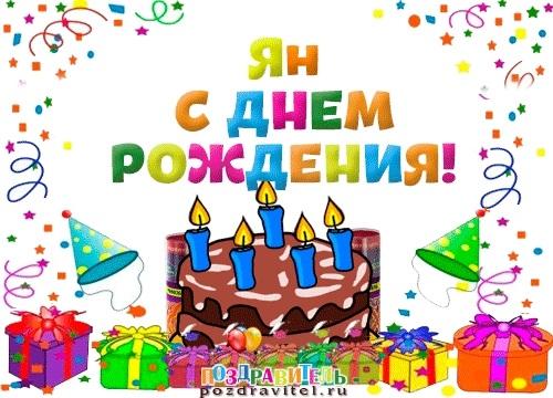 Открытки с днем рождения Ян 020