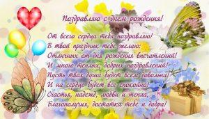 Открытки с днем рождения подруге женщине 021