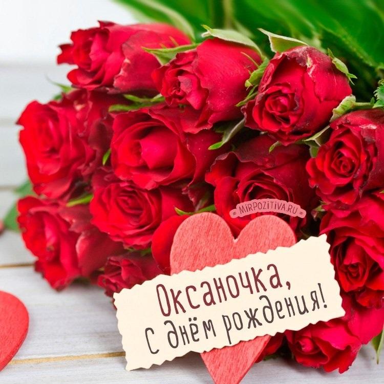 Поздравление Оксане с днем рождения картинки001