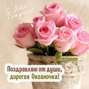 Поздравление Оксане с днем рождения картинки018
