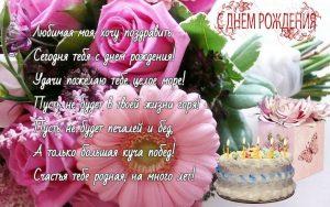 Поздравление для девушки с днем рождения открытка 020