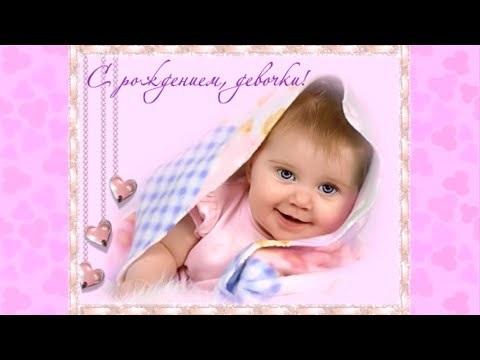 Поздравление для папы с рождением дочки картинки 001